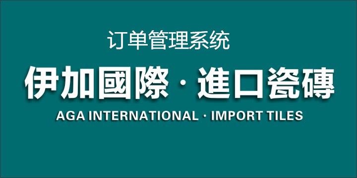 伊加国际订单管理系统小程序正式上线运营