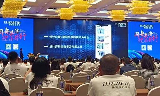 伊莉莎白瓷砖与极速光标达成战略合作,推出品牌赋能系统