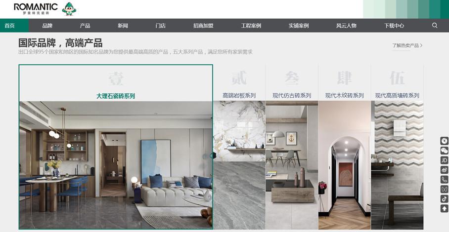 焕新形象,赋能品牌:罗曼缔克瓷砖官网升级,全网推广再上新台阶