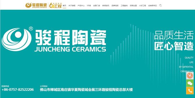 骏程陶瓷营销型官网