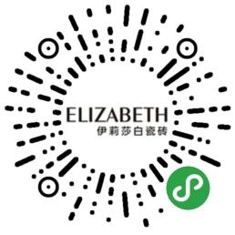 伊莉莎白瓷砖官网(四合一)微信小程序